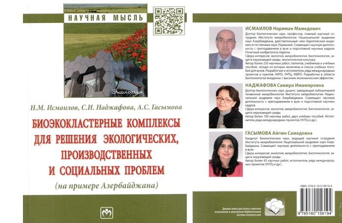 Mikrobioloq alimlərin müəllifi olduğu kitab Rusiyada çapdan çıxıb