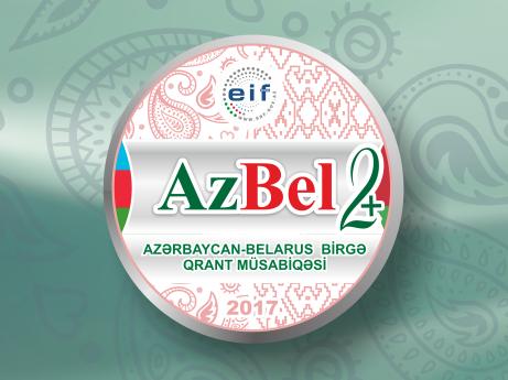 """""""""""2+-ci Azərbaycan-Belarus birgə beynəlxalq qrant müsabiqəsi elan olunub"""
