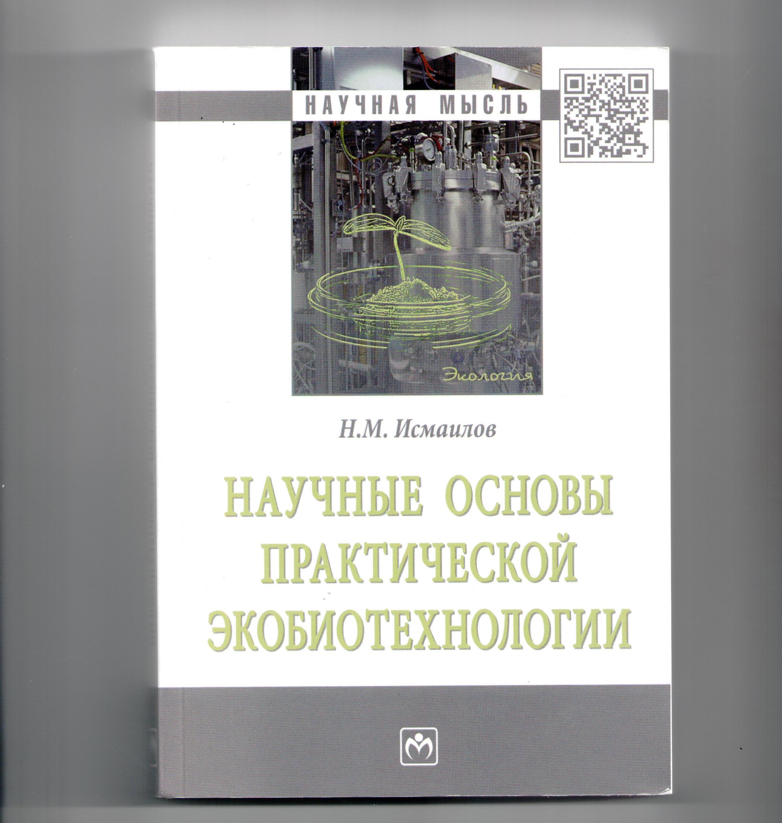 """""""Praktiki ekobiotexnologiyanın elmi əsasları"""" monoqrafiyası Rusiyada işıq üzü görüb"""